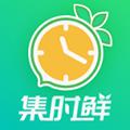 集时鲜app