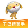 干巴精骑手app