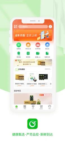 悠家甄选app截图3