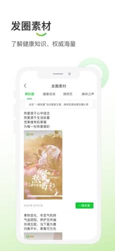 悠家甄选app截图1
