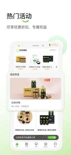 悠家甄选app截图2