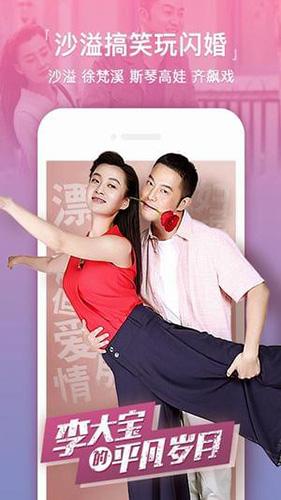 奇虎影视app截图1