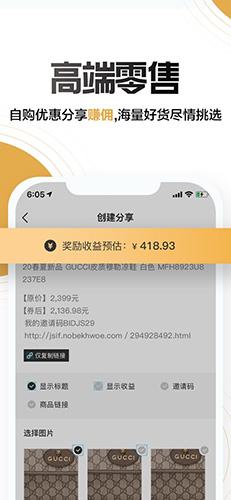 NO不奢侈品app截圖3