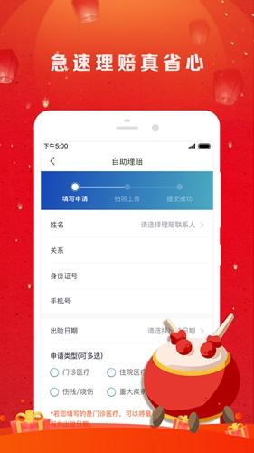 泰医养app