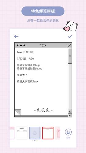 Toxxapp截图2