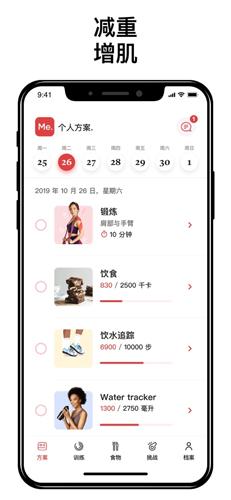 BetterMe:跟踪饮食和锻炼app截图1