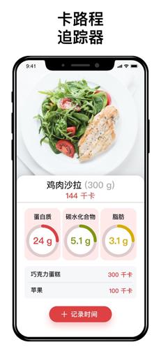 BetterMe:跟踪饮食和锻炼app截图2