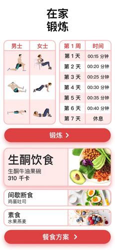 BetterMe:跟踪饮食和锻炼app截图3