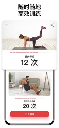 BetterMe:跟踪饮食和锻炼app截图5