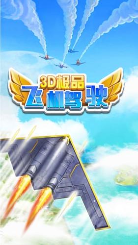 3D极品飞机驾驶截图1
