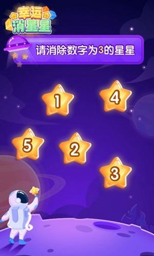 天天消星星截图3