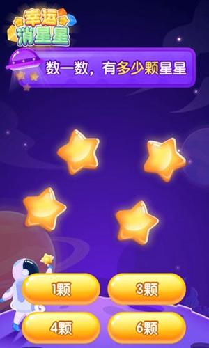 天天消星星截图2