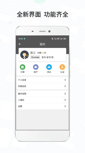 风韵城际司机app截图2