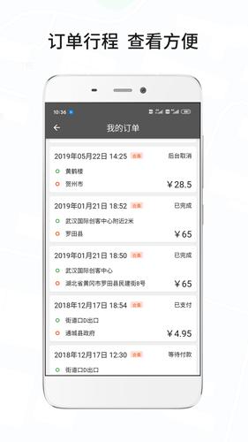 风韵城际司机app截图3