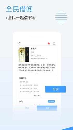 博库图书馆app截图1