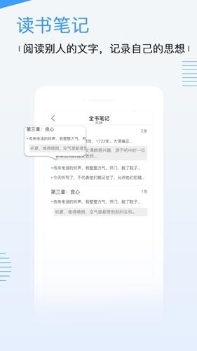 博库图书馆app截图4