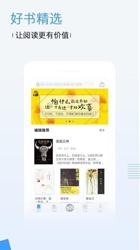 博库图书馆app截图2