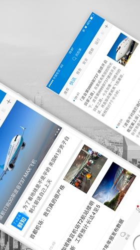 民航事app截图2