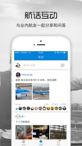 民航事app截图3