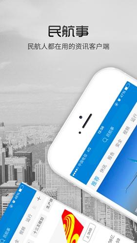 民航事app截图1