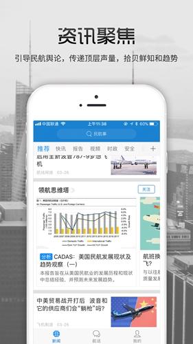 民航事app截图4