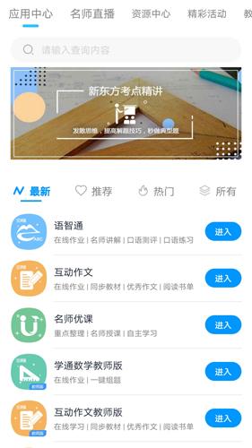 和教育全国版app截图1