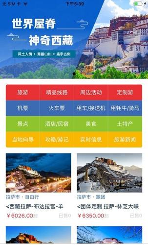 西藏游app截图2