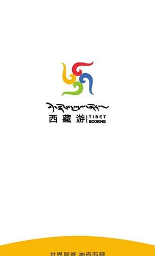 西藏游app截图1