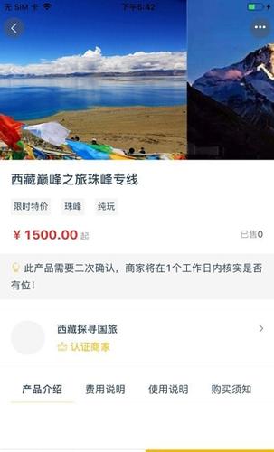 西藏游app截图3