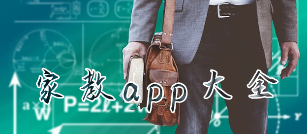 家教app