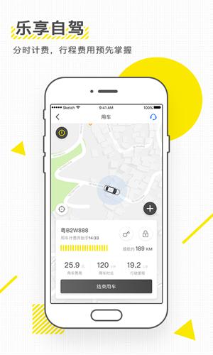 iGO共享出行app截图3