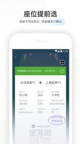 壹程联合app截图2