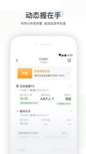 壹程联合app截图3