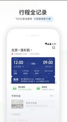 壹程联合app截图4