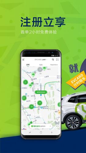 环球车享app截图1