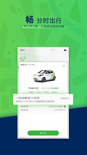 环球车享app截图3