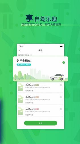 环球车享app截图4