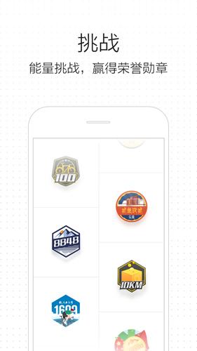 骑记app截图3