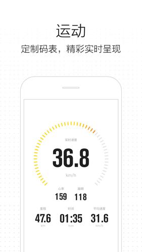 骑记app截图5