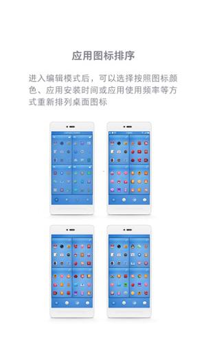 锤子桌面app截图5