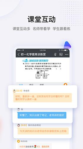 蓝叮课堂app截图3