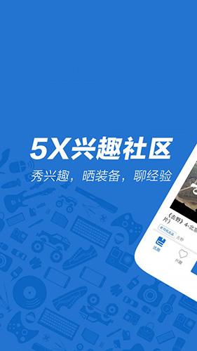 5X社区app截图1