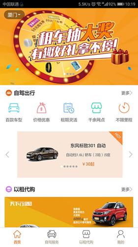 天下行租车app截图3