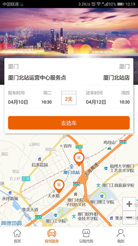 天下行租车app截图4