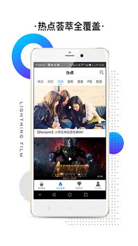 闪电影视app截图2