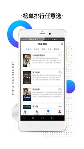 闪电影视app截图1