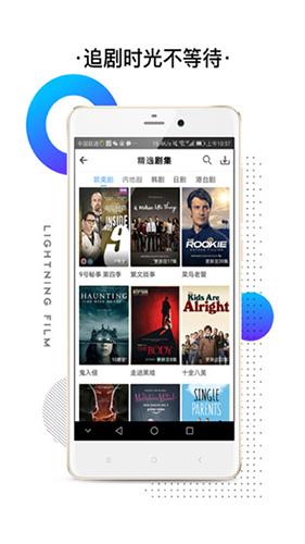 闪电影视app
