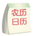 农历日历app