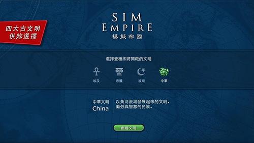 模拟帝国破解版截图1