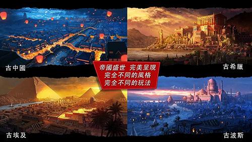 模拟帝国破解版截图2